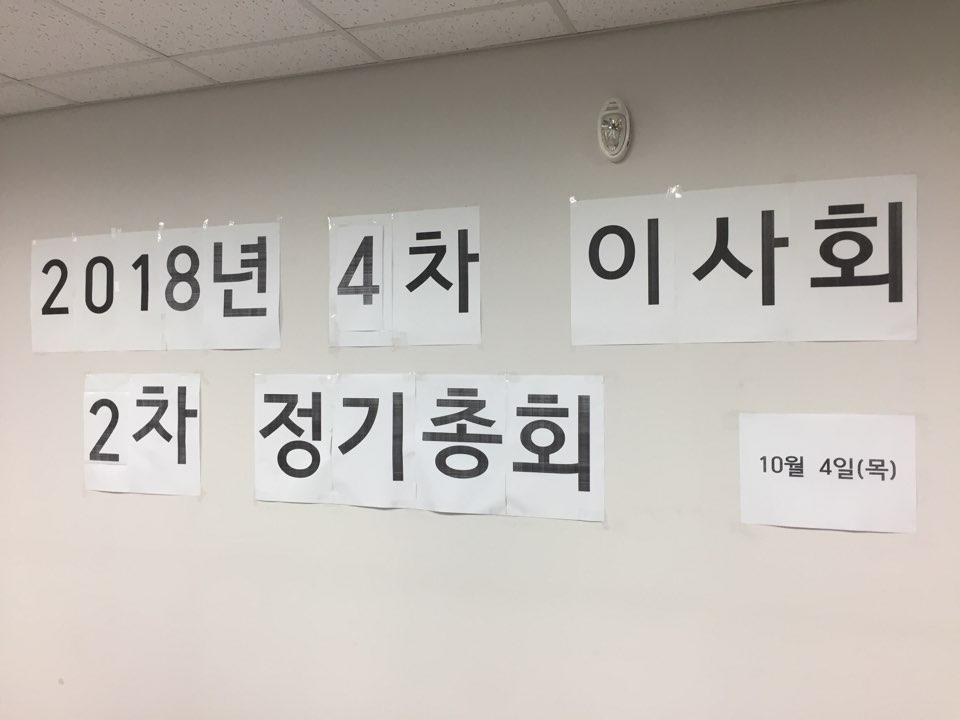 20181004_민주센터4차이사회2차총회.jpg