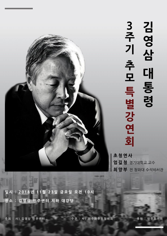 3주기추모강연회_웹용.jpg