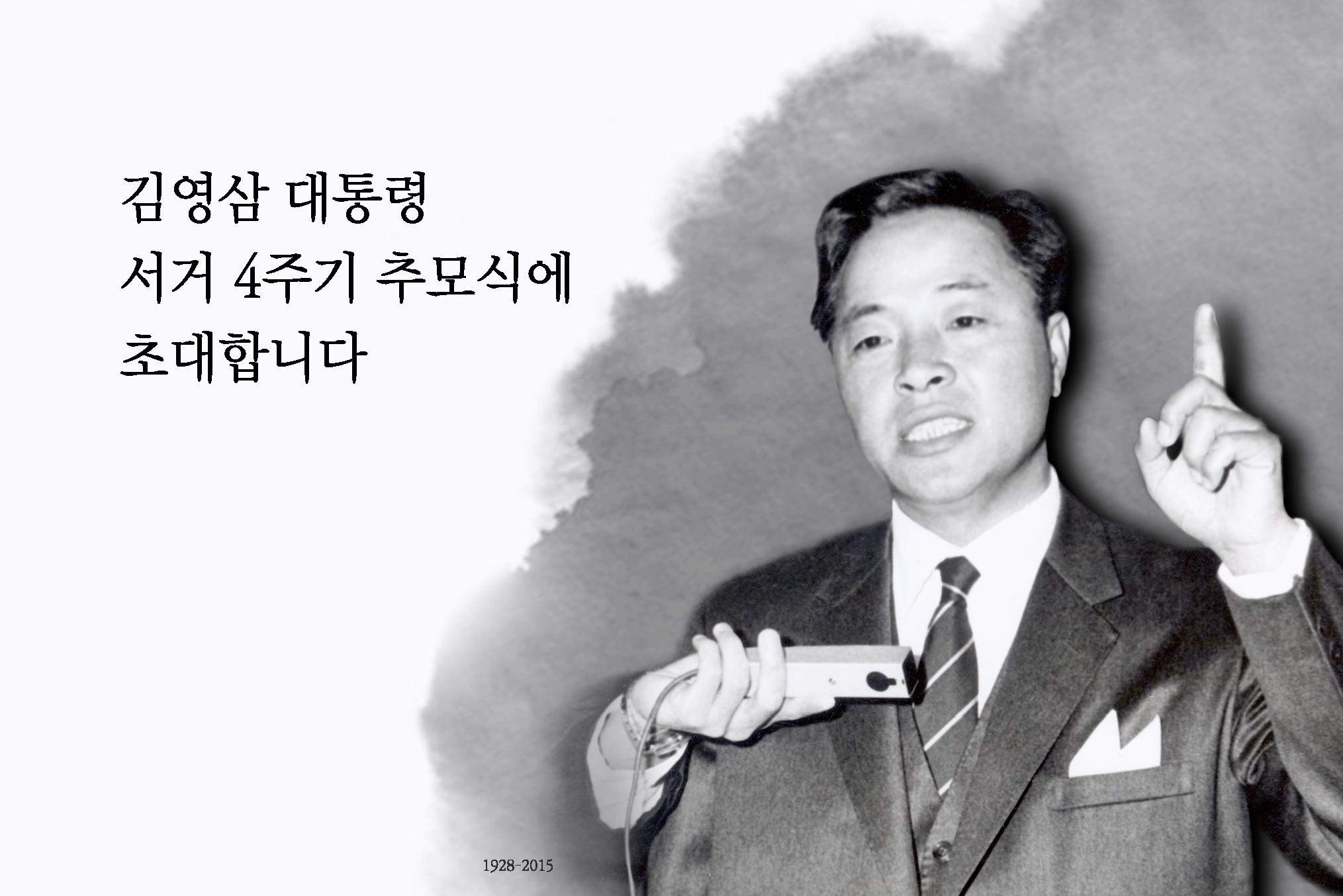 4주기 추모식초대장_1면(줄없앰).jpg