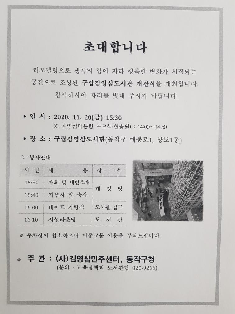 김영삼도서관 개관식 초청장(동작구청).jpg